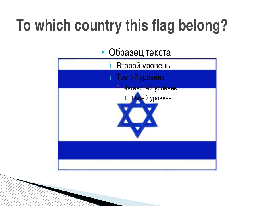 To which country this flag belong?