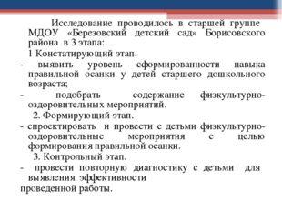 Исследование проводилось в старшей группе МДОУ «Березовский детский сад» Бор