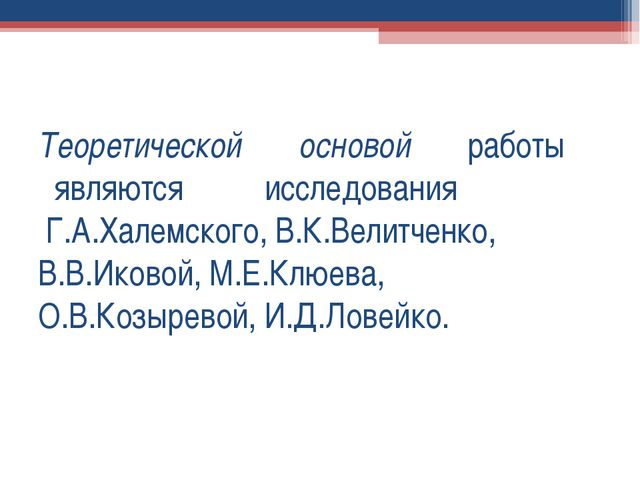 Презентация дипломной работы Формирование правильной осанки  Теоретической основой работы являются исследования Г А Халемского В К Велитч
