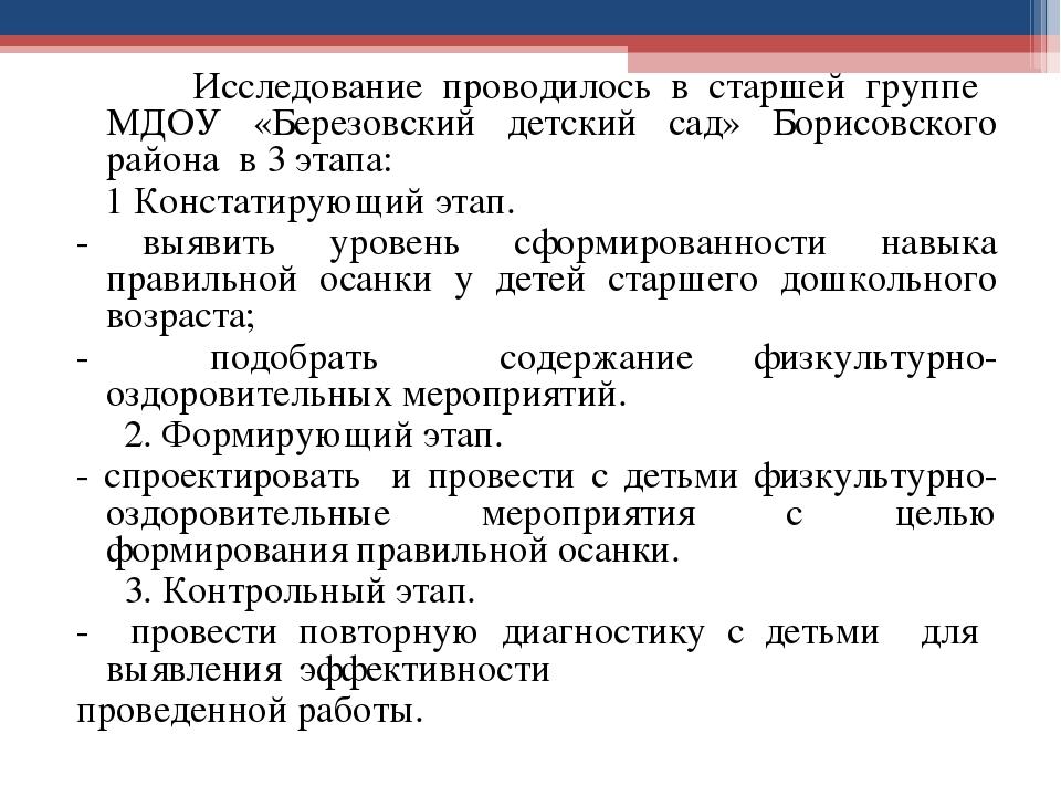 Исследование проводилось в старшей группе МДОУ «Березовский детский сад» Бор...