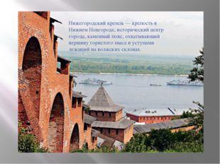 Нижегородский кремль — крепость в Нижнем Новгороде, исторический центр города