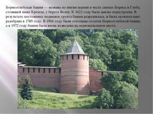 Борисоглебская башня — названа по имени церкви в честь святых Бориса и Глеба,