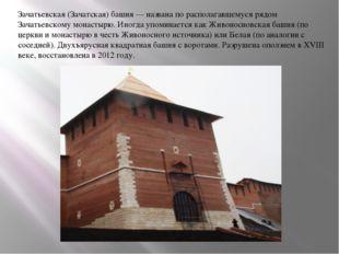Зачатьевская (Зачатская) башня — названа по располагавшемуся рядом Зачатьевск