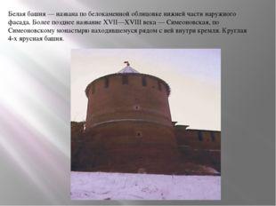 Белая башня — названа по белокаменной облицовке нижней части наружного фасада