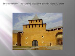 Ивановская башня — по соседству с посадской церковью Иоанна Предтечи.
