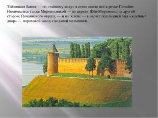 Тайницкая башня — по «тайному ходу» в стене около неё к речке Почайне. Именов