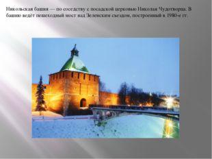 Никольская башня — по соседству с посадской церковью Николая Чудотворца. В ба