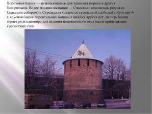 Пороховая башня — использовалась для хранения пороха и других боеприпасов. Бо