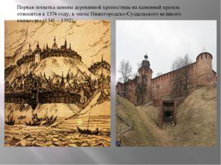 Первая попытка замены деревянной крепостицы на каменный кремль относится к 13