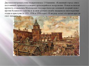 Двухкилометровая стена подкреплялась 13 башнями. «Каменный город» имел постоя