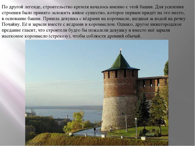 По другой легенде, строительство кремля началось именно с этой башни. Для уси...