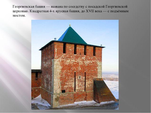 Георгиевская башня — названа по соседству с посадской Георгиевской церковью....