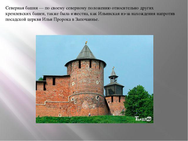 Северная башня — по своему северному положению относительно других кремлевски...