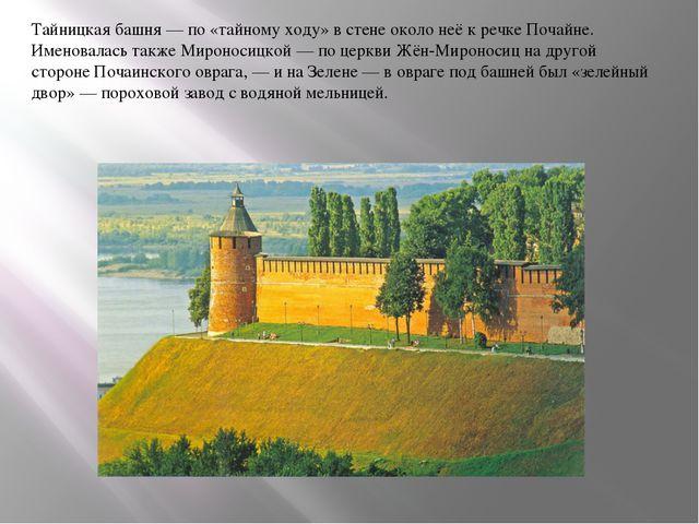 Тайницкая башня — по «тайному ходу» в стене около неё к речке Почайне. Именов...