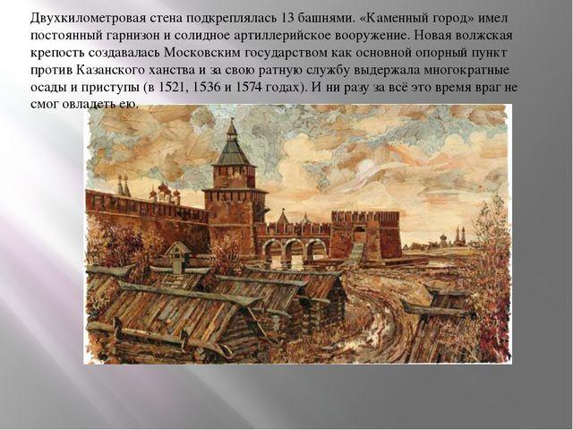 Двухкилометровая стена подкреплялась 13 башнями. «Каменный город» имел постоя...