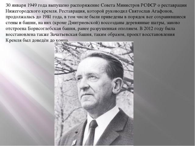 30 января 1949 года выпущено распоряжение Совета Министров РСФСР о реставраци...