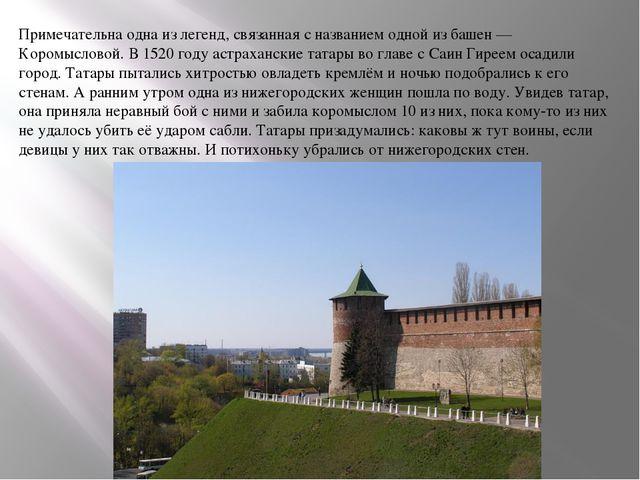 Примечательна одна из легенд, связанная с названием одной из башен — Коромысл...