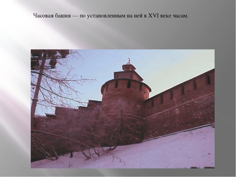 Часовая башня — по установленным на ней в XVI веке часам.