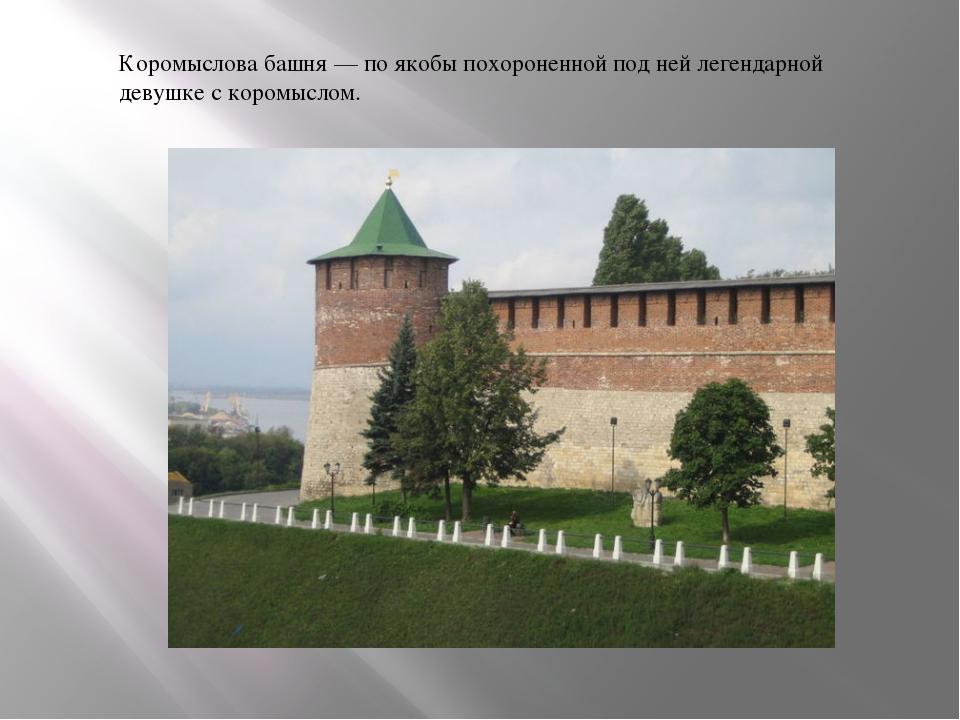 Коромыслова башня — по якобы похороненной под ней легендарной девушке с кором...