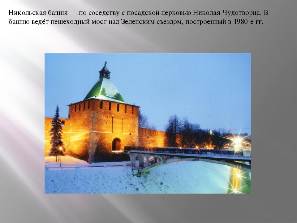 Никольская башня — по соседству с посадской церковью Николая Чудотворца. В ба...