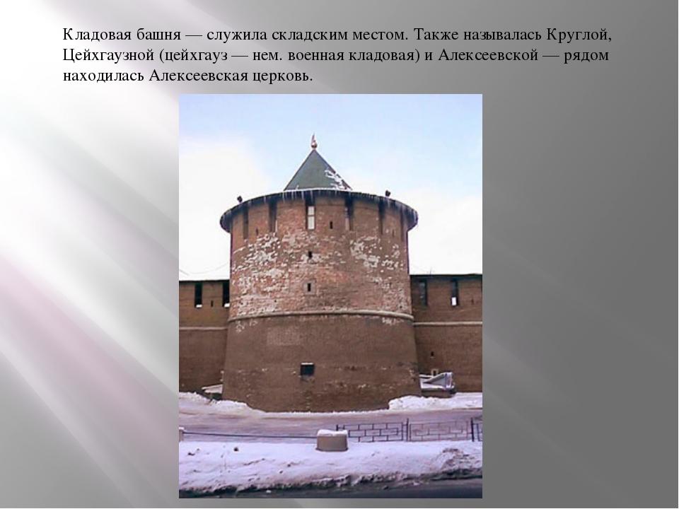 Кладовая башня — служила складским местом. Также называлась Круглой, Цейхгауз...