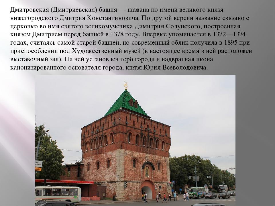 Дмитровская (Дмитриевская) башня — названа по имени великого князя нижегородс...