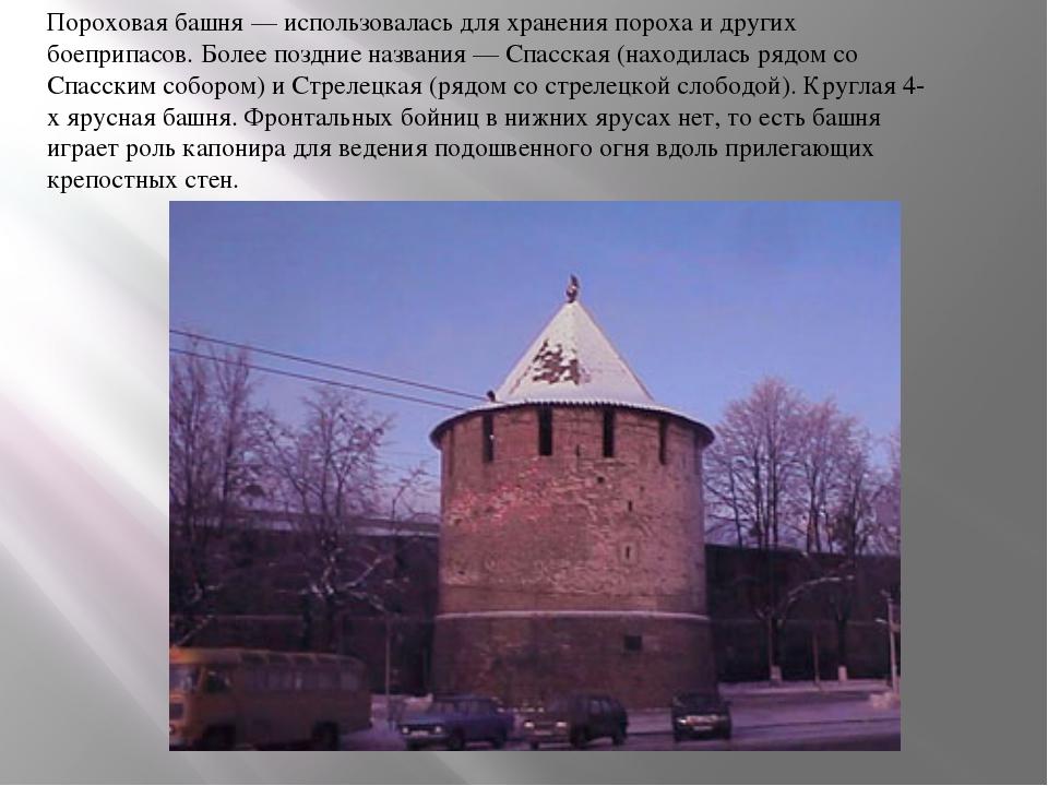 Пороховая башня — использовалась для хранения пороха и других боеприпасов. Бо...