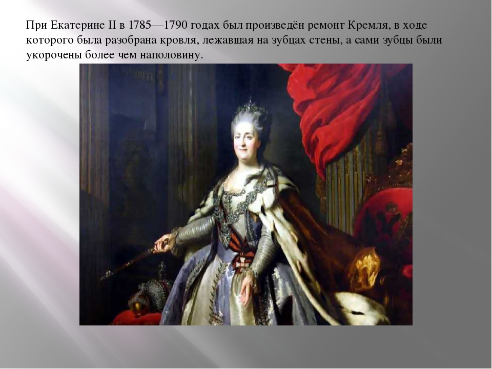 При Екатерине II в 1785—1790 годах был произведён ремонт Кремля, в ходе котор...