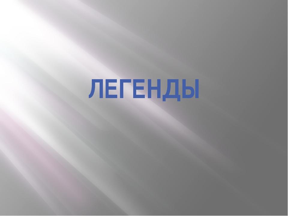 ЛЕГЕНДЫ