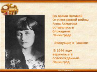 * * Во время Великой Отечественной войны Анна Ахматова оставалась в блокадном