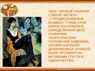 * * 1912г- ПЕРВЫЙ СБОРНИК СТИХОВ «ВЕЧЕР» С ПРЕДИСЛОВИЕМ М. КУЗМИНА. СТИХИ ЭТО