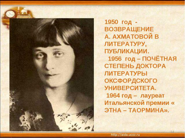 * * 1950 год - ВОЗВРАЩЕНИЕ А. АХМАТОВОЙ В ЛИТЕРАТУРУ, ПУБЛИКАЦИИ. 1956 год –...