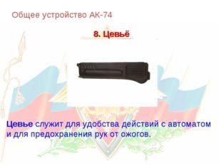 Общее устройство АК-74 8. Цевьё Цевье служит для удобства действий с автомато