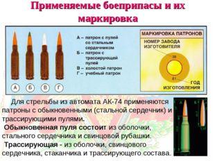 Применяемые боеприпасы и их маркировка Для стрельбы из автомата АК-74 применя