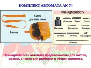 КОМПЛЕКТ АВТОМАТА АК-74 Принадлежности автомата предназначены для чистки, сма