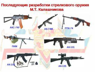 АК-74М РПК-74 АКС-74У ПКМ АК-101 АК-102 АК-105 Последующие разработки стрелк