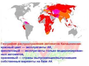 География распространения автоматов Калашникова: красный цвет— эксплуатанты