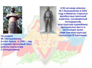 К 85-летнему юбилею М.Т.Калашникова в 2004 году в Ижевске открылся музейно-вы