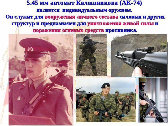 5.45 мм автомат Калашникова (АК-74) является индивидуальным оружием. Он служи...