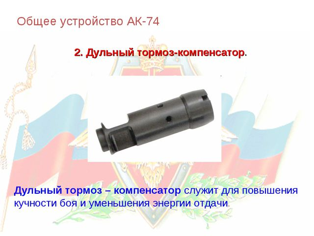 Общее устройство АК-74 2. Дульный тормоз-компенсатор. Дульный тормоз – компен...
