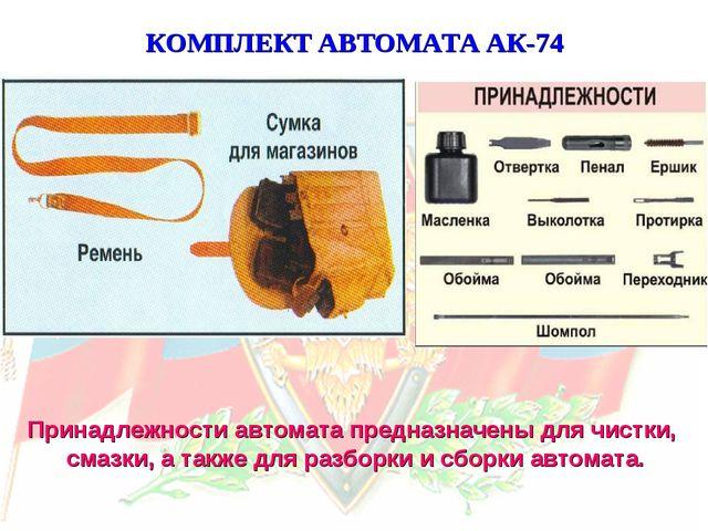 КОМПЛЕКТ АВТОМАТА АК-74 Принадлежности автомата предназначены для чистки, сма...