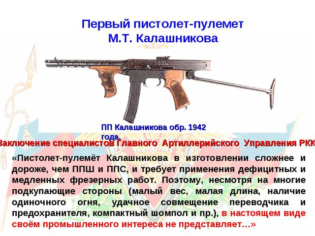 ПП Калашникова обр. 1942 года. «Пистолет-пулемёт Калашникова в изготовлении с...