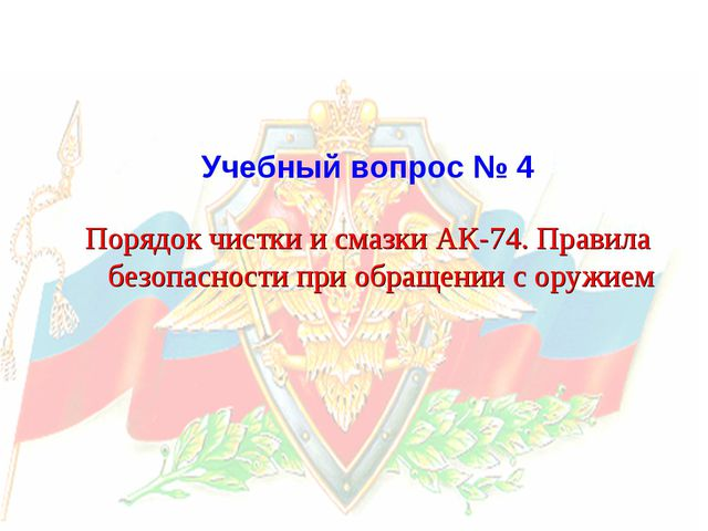 Учебный вопрос № 4 Порядок чистки и смазки АК-74. Правила безопасности при о...