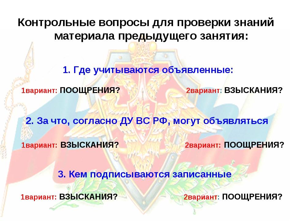 Контрольные вопросы для проверки знаний материала предыдущего занятия: 3. Кем...