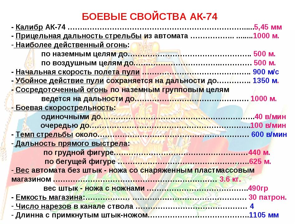 БОЕВЫЕ СВОЙСТВА АК-74 - Калибр АК-74 …….………………………………………………………......5,45 мм -...