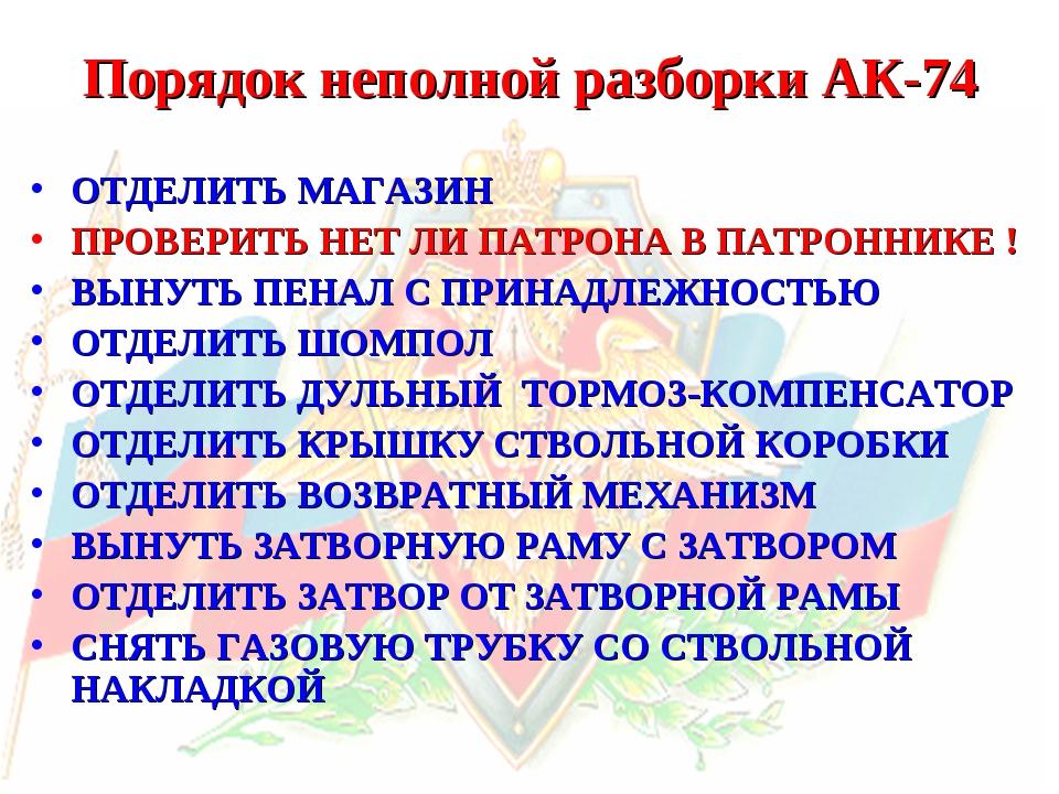 Порядок неполной разборки АК-74 ОТДЕЛИТЬ МАГАЗИН ПРОВЕРИТЬ НЕТ ЛИ ПАТРОНА В П...