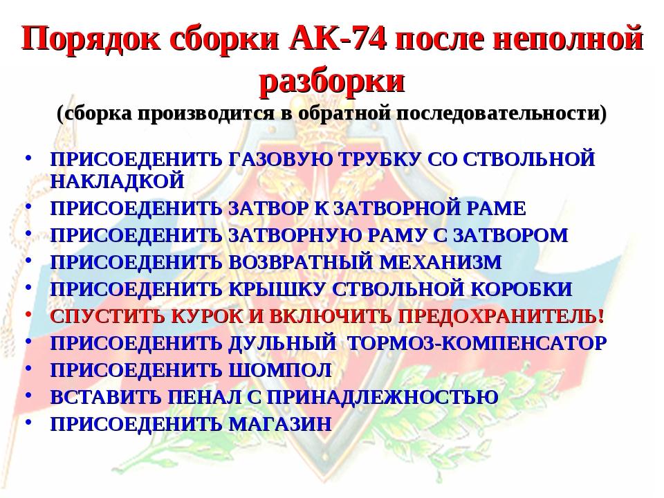 Порядок сборки АК-74 после неполной разборки (сборка производится в обратной...