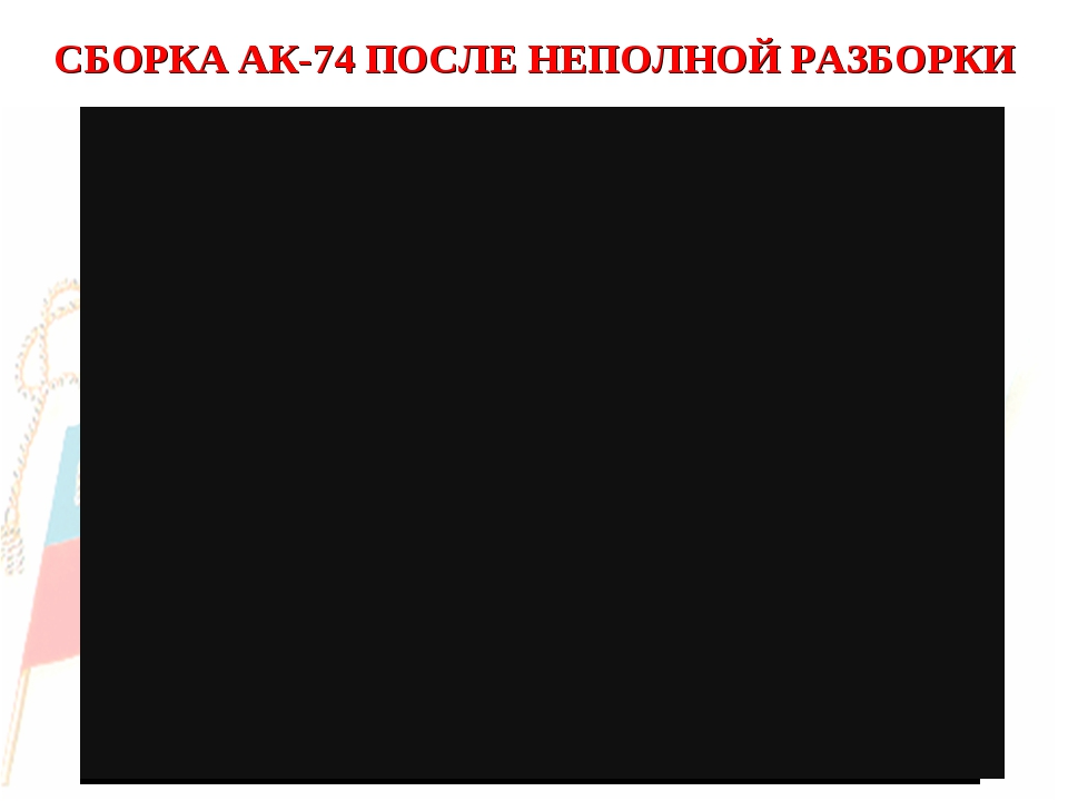 СБОРКА АК-74 ПОСЛЕ НЕПОЛНОЙ РАЗБОРКИ