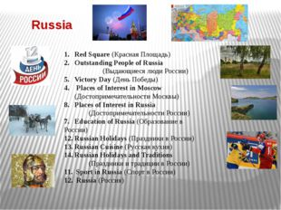 Russia Red Square (Красная Площадь) Outstanding People of Russia 		(Выдающиес