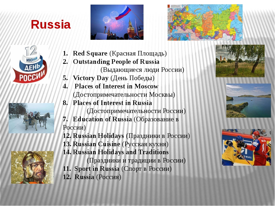 Russia Red Square (Красная Площадь) Outstanding People of Russia 		(Выдающиес...